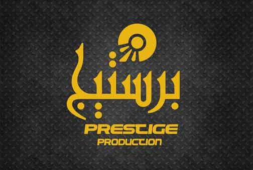 برستيج  Prestige Production    دمشق