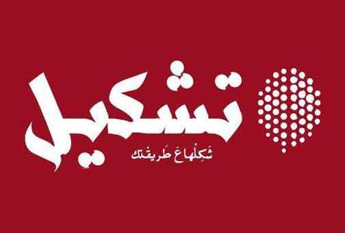 Tashkel design تشكيل   دمشق