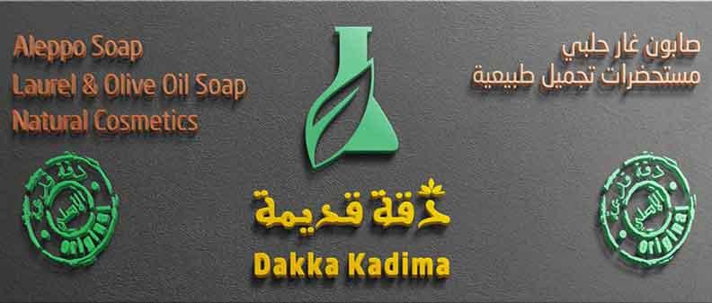 Dakka Kadima دقة قديمة   حماه
