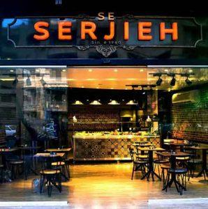 مطعم سيرجية  حلب