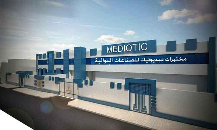Mediotic مختبرات ميديوتيك للصناعات الدوائية   حمص