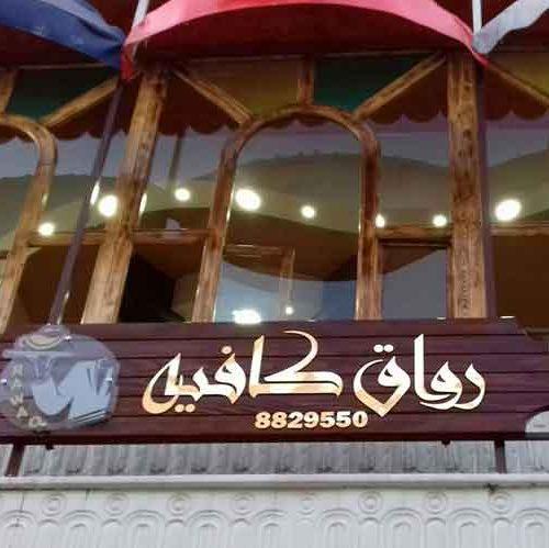 RAWAQ CAFÉ   سلمية  حماه