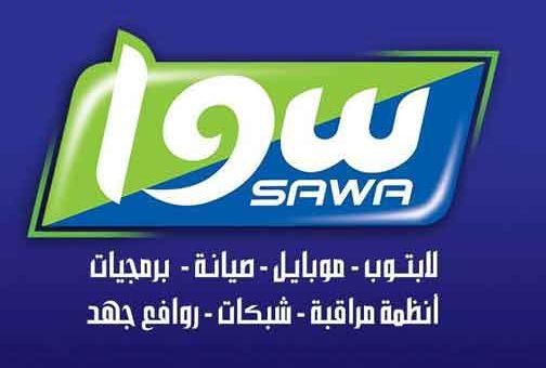 Sawa computer    حماه