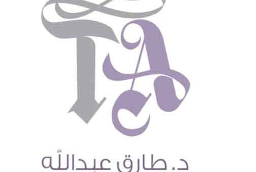 مركز الدكتور طارق عبدالله التجميلي الليزري المتكامل   اللاذقية
