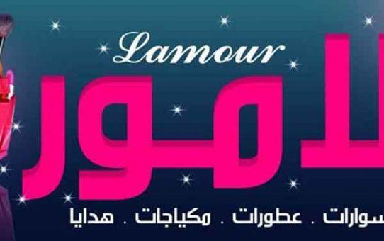 لامور lamour   حمص