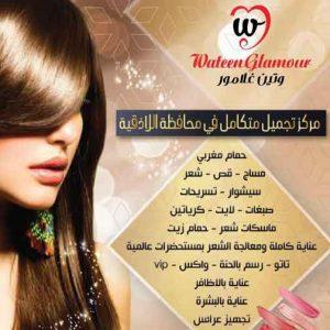Wateen Glamour Beauty Center & Spa     اللاذقية