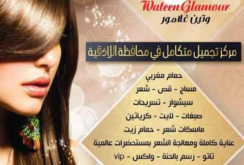 Wateen Glamour Beauty Center & Spa     اللاذقية