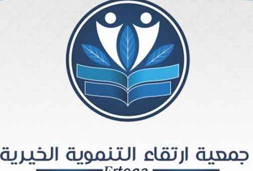 جمعية ارتقاء التنموية الخيرية   دمشق
