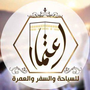 اعتمار للسياحة والسفر والعمرة    دمشق