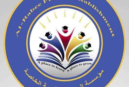 مؤسسة الربيع التعليمية الخاصة في مدينة قطنا ريف دمشق
