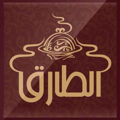 مطعم وصالة الطارق - مجمع لمسة  حمص