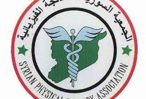 الجمعية السورية للمعالجة الفيزيائية   دمشق