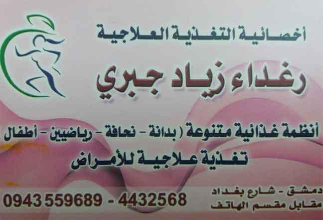 أخصائية التغذية رغداء جبري   دمشق