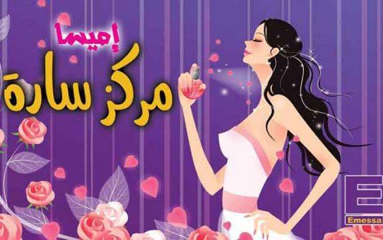 إميسا  مركز سارة   دوير الشيخ سعد  طرطوس