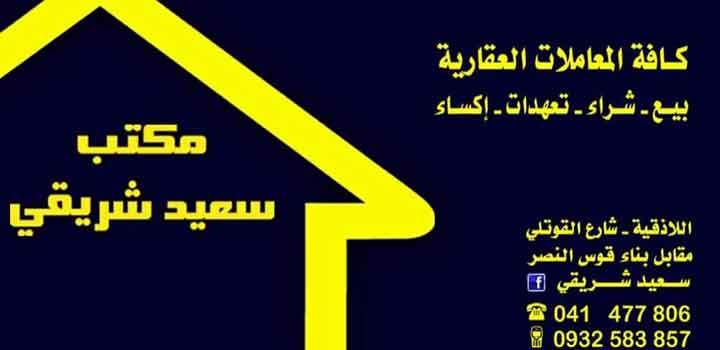 مكتب سعيد شريقي للعقارات اللاذقية
