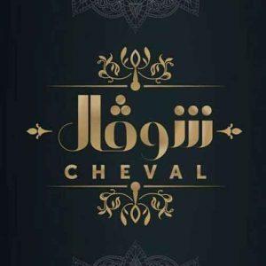مطعم وصالات Cheval  شوڤال  دمشق