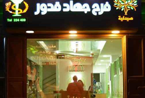صيدلية فرح جهاد قدور   طرطوس