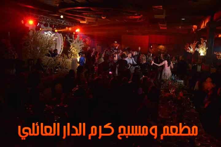 مطعم ومسبح كرم الدار العائلي   صحنايا   ريف دمشق