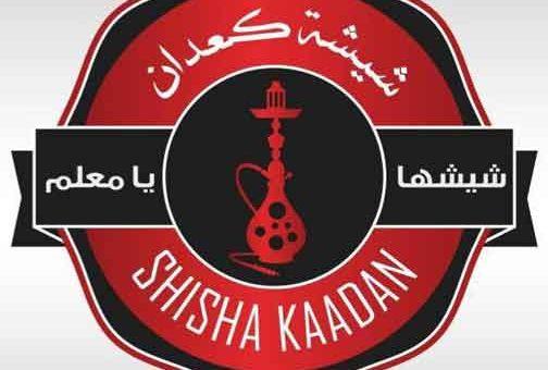 شيشة كعدان Shisha Kadan Lattakia   اللاذقية