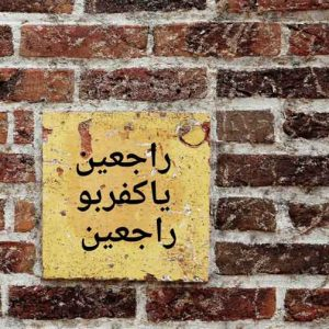 راجعين ياكفربو راجعين   كفربو  حماه