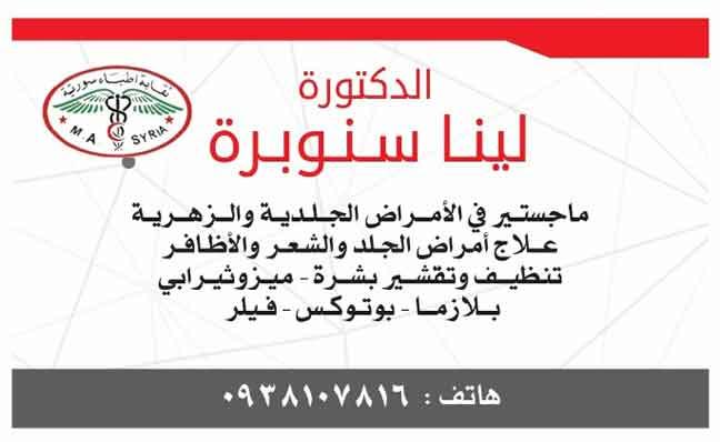 د.لينا سنوبرة أخصائية الجلدية والتجميل   دمشق