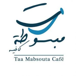 Taa Mabsouta café ت مبسوطة كافيه   اللاذقية