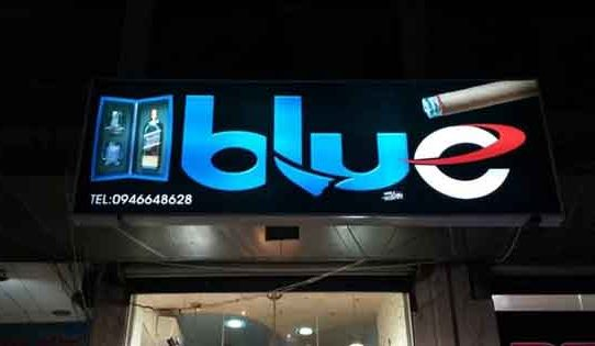 Blue for drinks  جبلة   اللاذقية