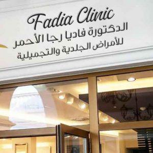 Fadia Clinic الدكتورة فاديا الأحمر    حمص