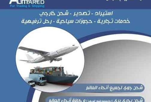 Al Mared For Trading & Shipping   دمشق