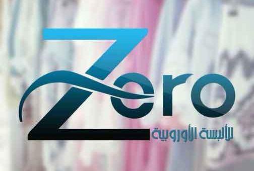 Zero للألبسة الاوروبية    حمص
