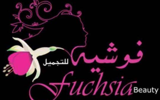 مركز فوشيا للتجميل   جبلة اللاذقية