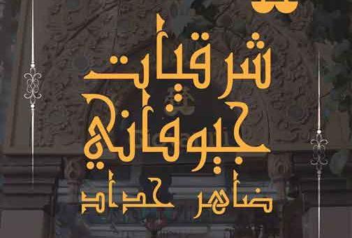 شرقيات Giovanni    دمشق
