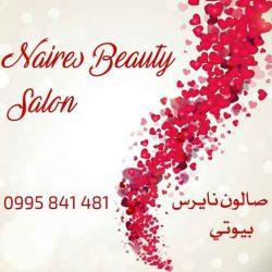 Naires Beauty Salon صالون نايرس بيوتي   اللاذقية