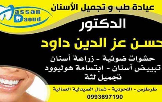 Hassan Daoud Dental Clinic   طرطوس