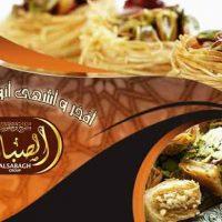مطبخ وحلويات الصباغ   دمشق