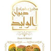 مطبخ وحلويات ديوان الوليد   دمشق