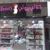 جولي بيوتي July Beauty    طرطوس