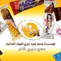 مؤسسة محمد وليد جبري للمواد الغذائية   دمشق