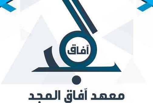 معهد آفاق المجد   حمص