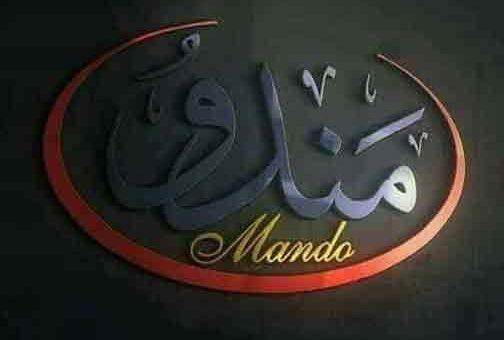 أحذية مندو  حمص