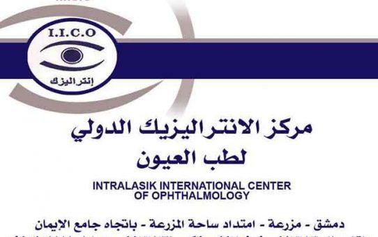 مركز الإنتراليزيك الدولي لطب العيون   دمشق