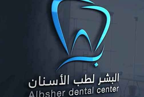 مركز البِشر لطب الأسنان   القطيفة  ريف دمشق