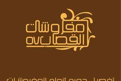 مفروشات القصاب 57   دمشق