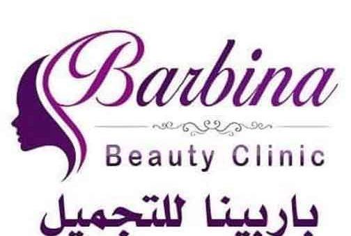Barbina Beauty Clinic مركز باربينا للتجميل   دمشق