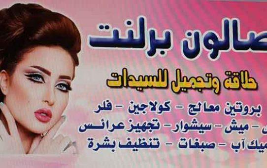 صالون برلنت   دمشق