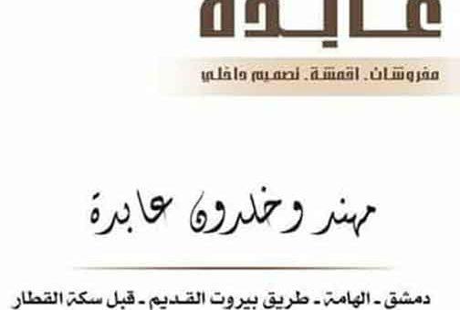 مفروشات عابدة  الهامة  دمشق