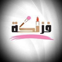 فزلكة  fazlakeh  دمشق