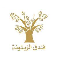 Al Zaytouna Hotel فندق الزيتونة دمشق