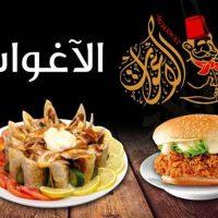 مطعم الآغوات   دمشق