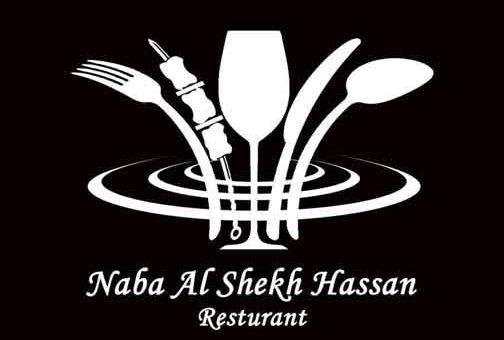مطعم نبع الشيخ حسن  الكفرون  طرطوس